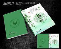 古典茶艺画册封面设计