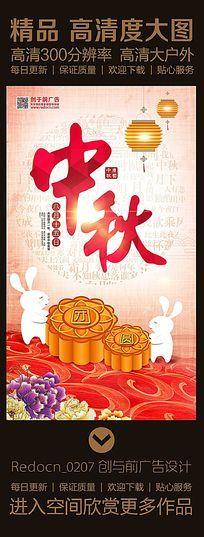 古典中秋节团圆海报模板