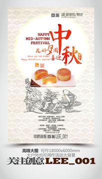古典中秋月饼海报模板