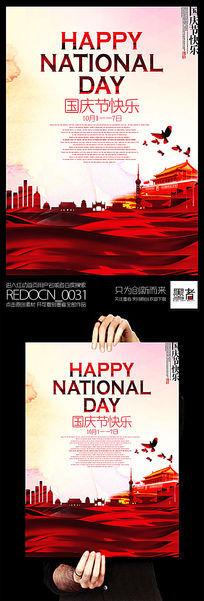 国际创意国庆节海报设计