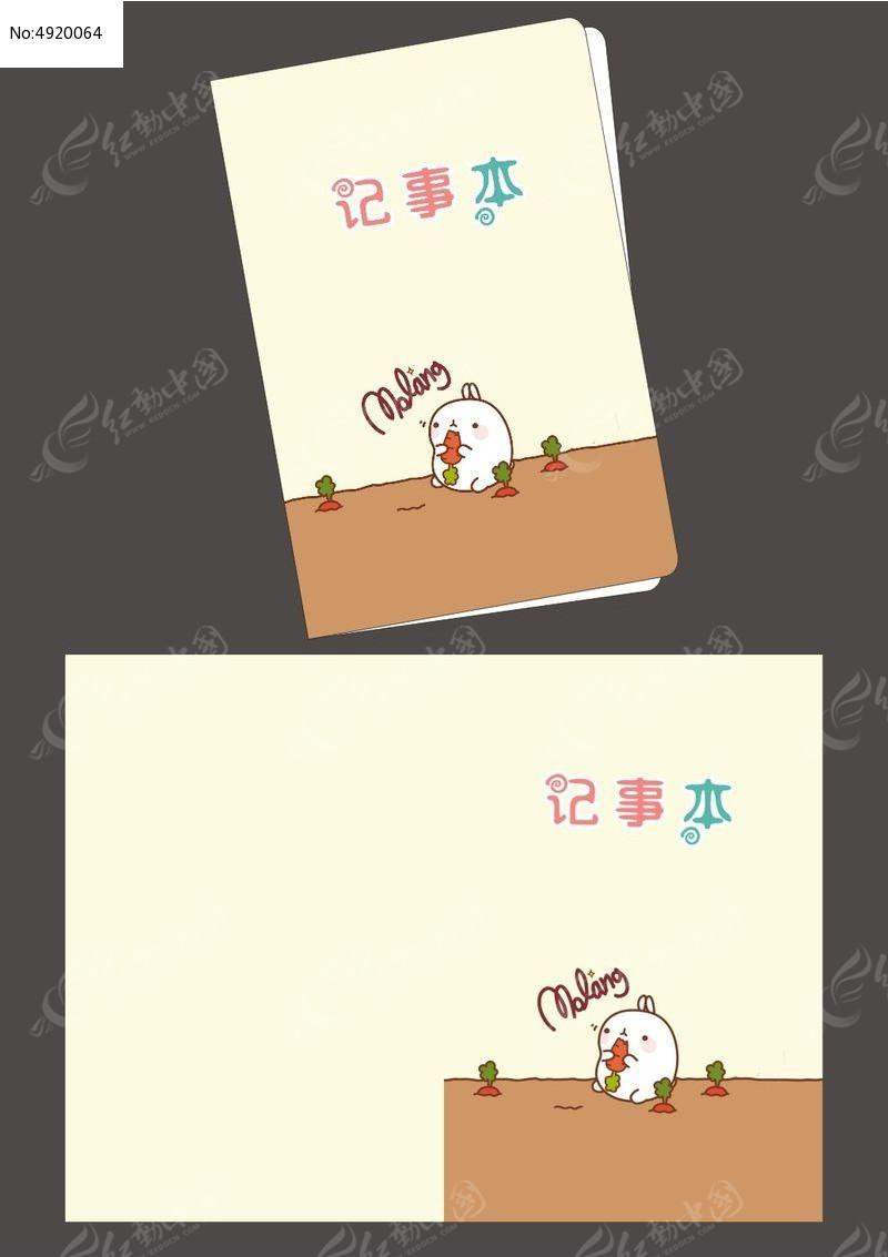 儿童插画 本子封面