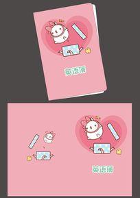 韩国可爱插画礼物盒兔子记事本本子封面 PSD