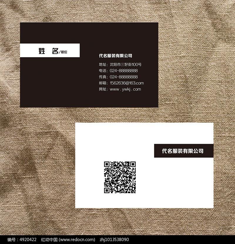 黑白简约名片模板ai素材下载_企业名片设计模板