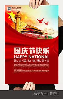 红动国庆节创意海报