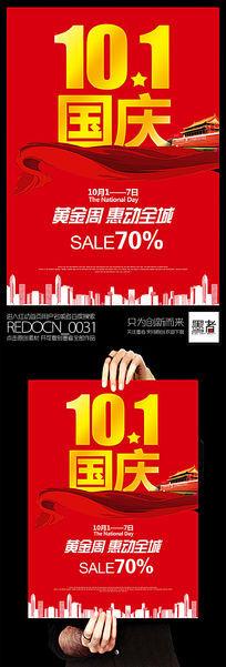 红色创意10.1国庆促销海报设计