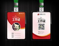 红色高档商务服务工作证设计