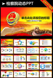 红色图表完整框架中国检察院检察动态PPT