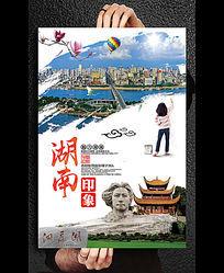 湖南旅游公司宣传活动海报设计