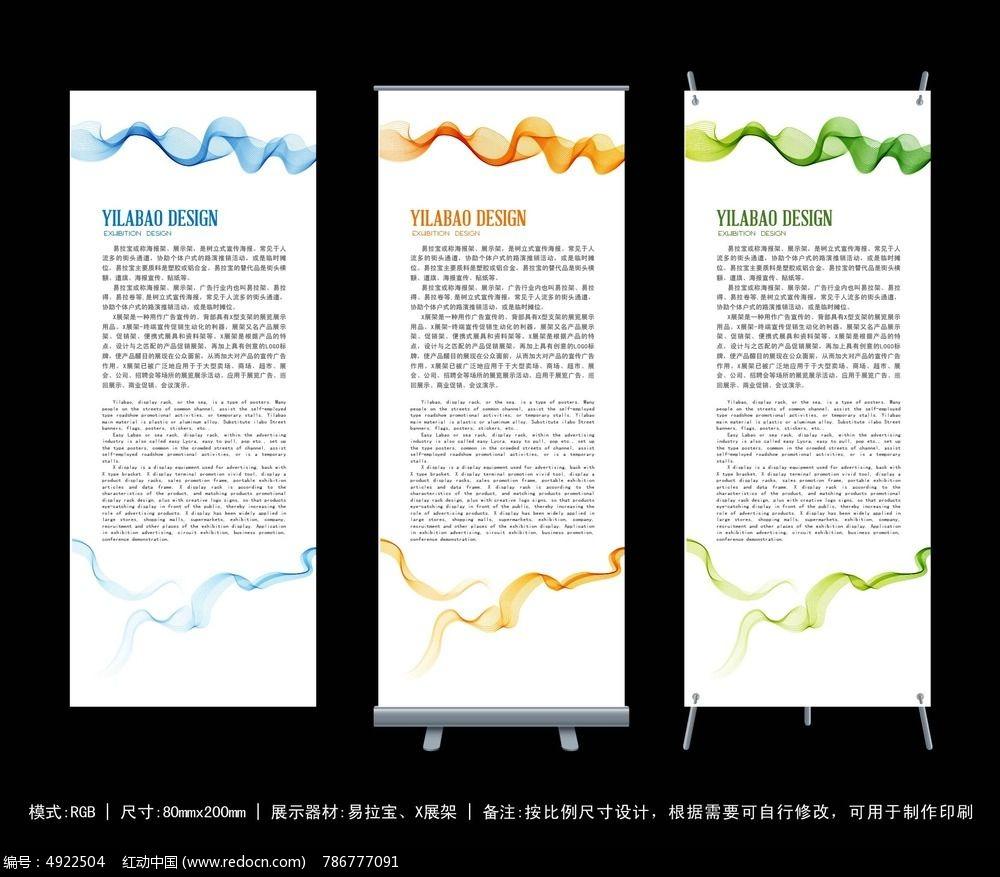 简洁绸带展架背景设计ai素材下载