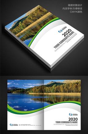 简洁旅游画册封面模板