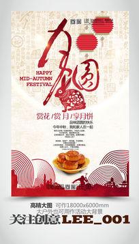简约创意中秋月饼海报模板