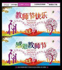 教师节晚会活动宣传背景展板设计