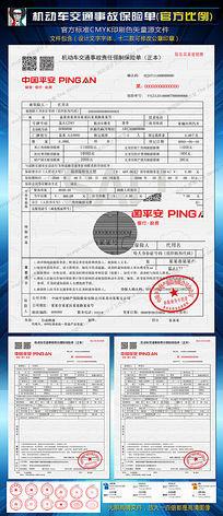 机动车辆交通事故责任强制保险单中国平安