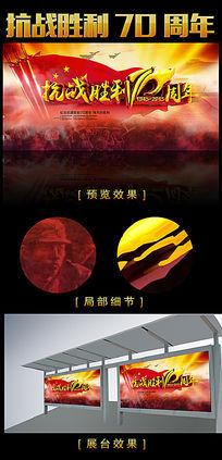 纪念抗战胜利70周年海报展板PSD素材