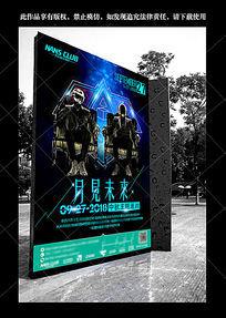 酒吧中秋节活动海报设计PSD下载