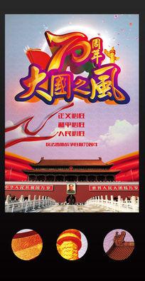 抗战胜利70周年大国之风海报