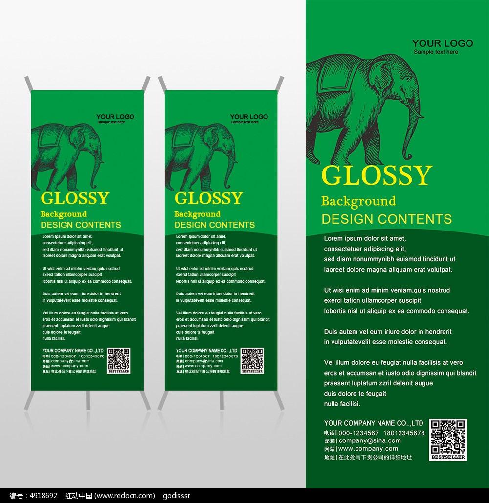 海报设计/宣传单/广告牌 x展架|易拉宝背景 绿色大象野生动物保护x