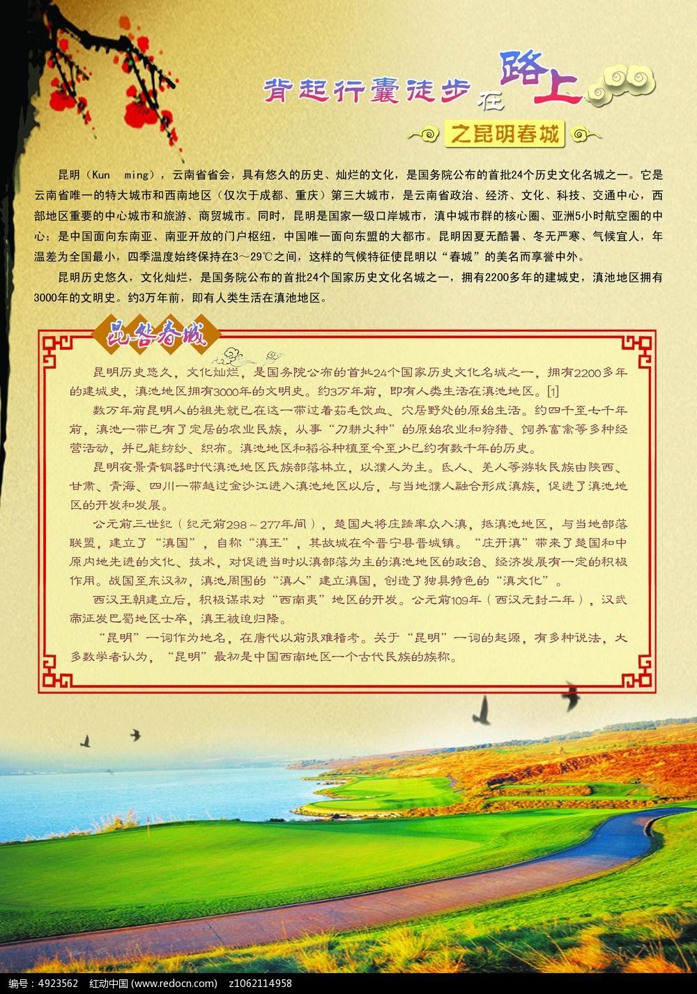 旅游宣传模板psd素材下载