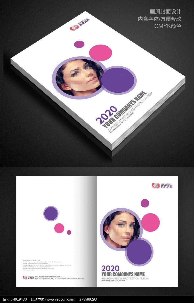 美容美发宣传画册封面设计图片