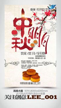 中式明月中秋月饼海报模板