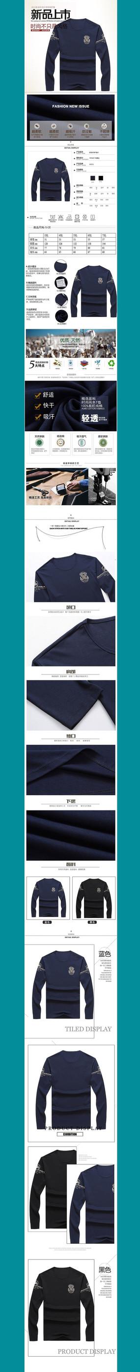 男装服装详情页宝贝描述页产品介绍psd图片下载