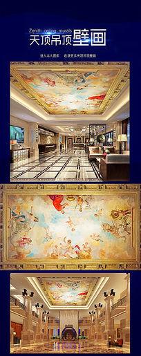 欧式油画绘画天花板装饰画