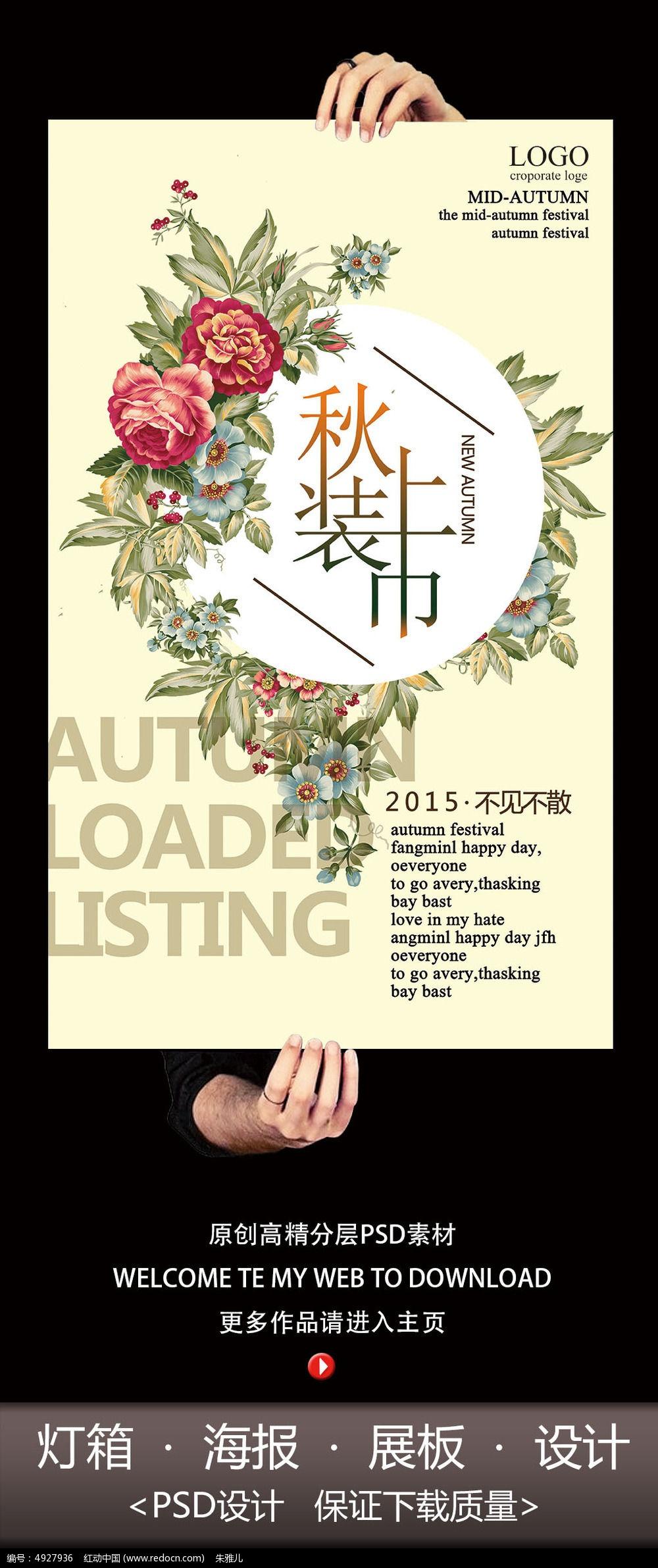 秋装上市淘宝海报_海报设计/宣传单/广告牌图千行酒店logo+设计图图片
