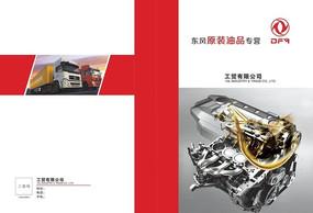 机械润滑油企业画册