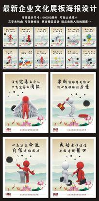 企业文化3D小人展板海报