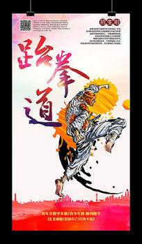 跆拳道班招生海报