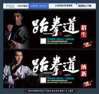 跆拳道馆培训班招生广告设计