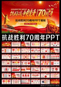 世界反法西斯抗日战争胜利70周年PPT