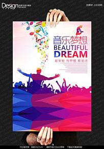时尚创意音乐梦想海报设计