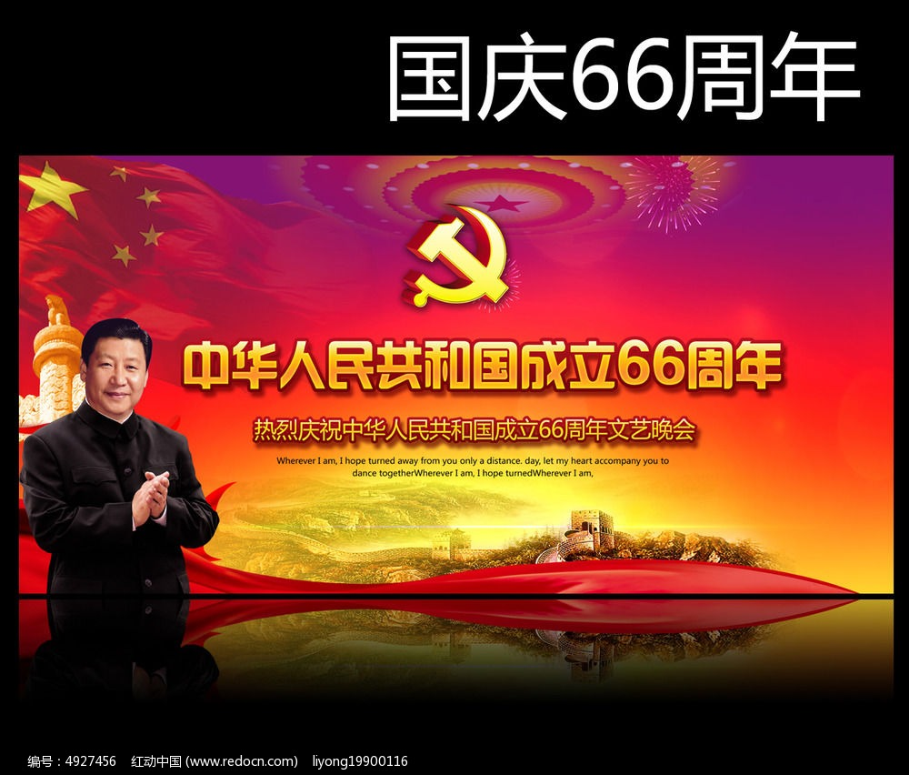 www.fz173.com_建国66周年诗歌。