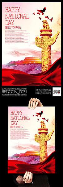 水彩创意国庆节海报设计