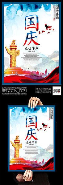 水彩创意国庆节海报设计图片