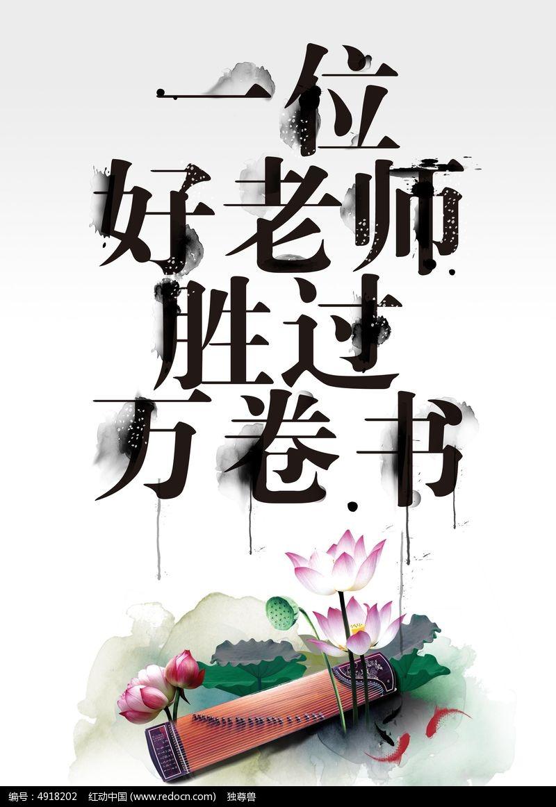 水墨教师节海报设计图片