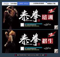 泰拳馆培训招生广告设计
