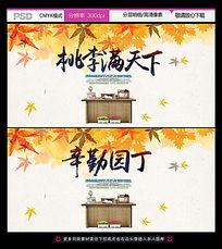 桃李满天下教师节晚会活动背景模板设计