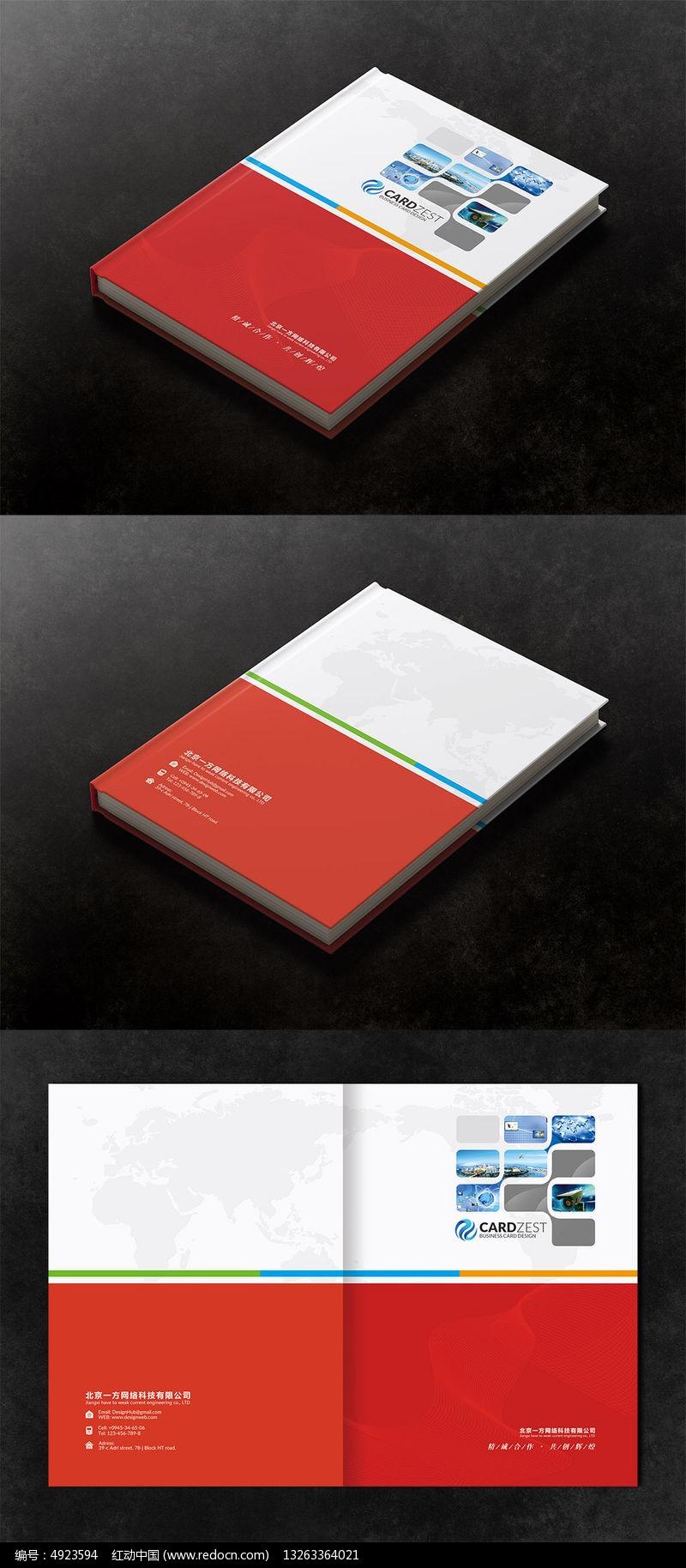 通用企业画册封面设计