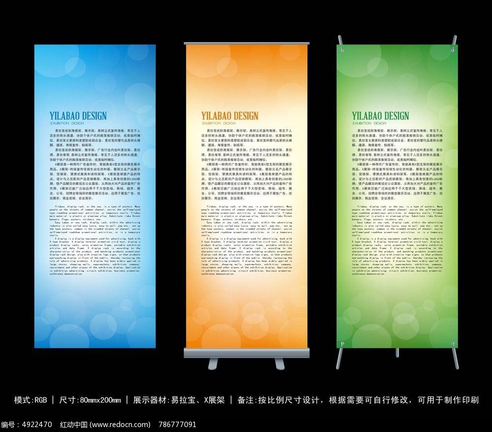 五彩梦幻展架背景设计ai素材下载