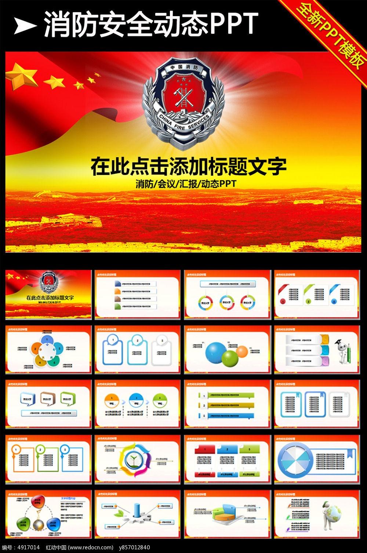 消防安全防火安全动态PPT模板