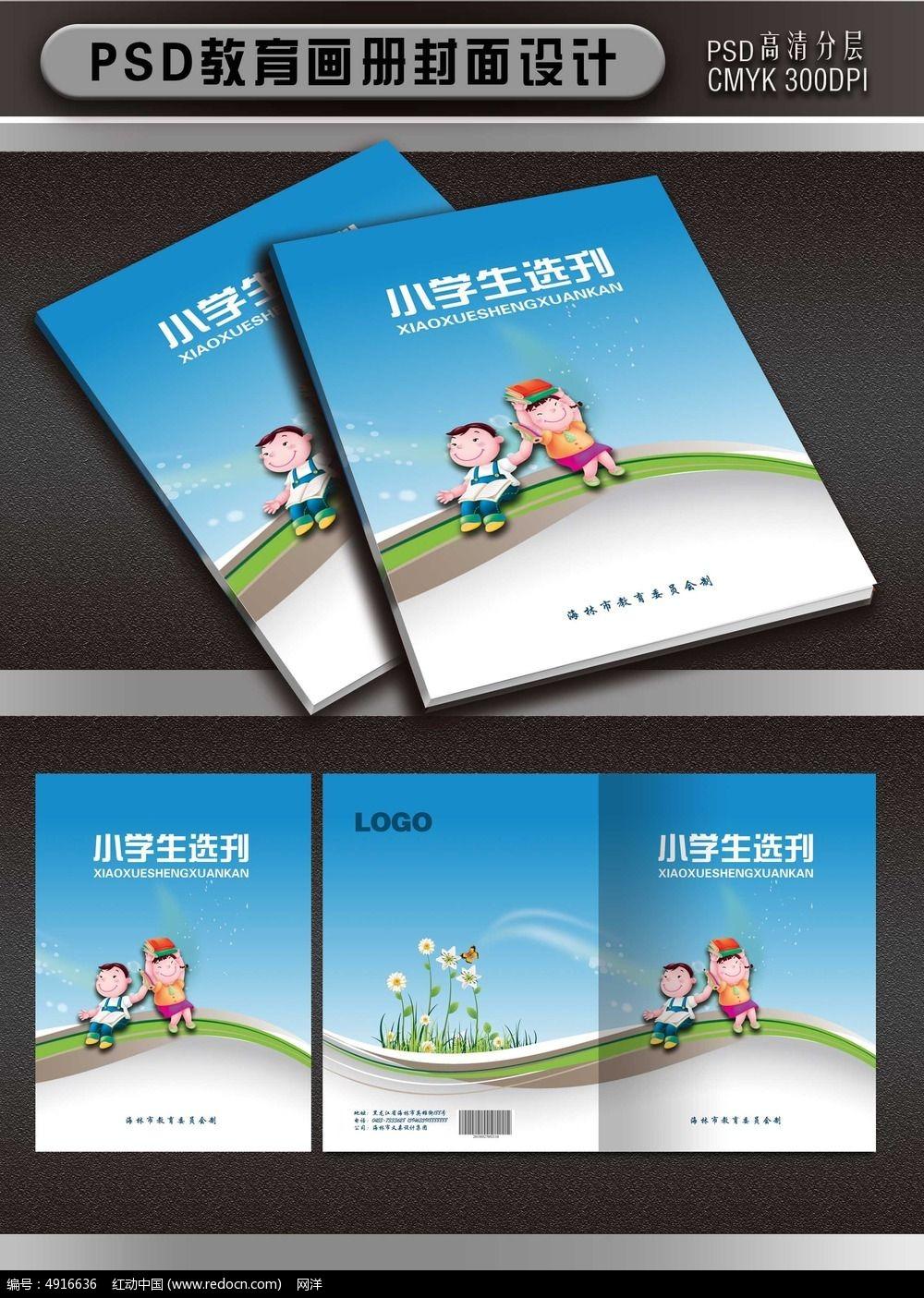 小学生画册封面设计模版