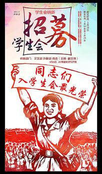 学生会纳新文革风格海报