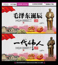 一代伟人毛泽东诞辰纪念活动背景