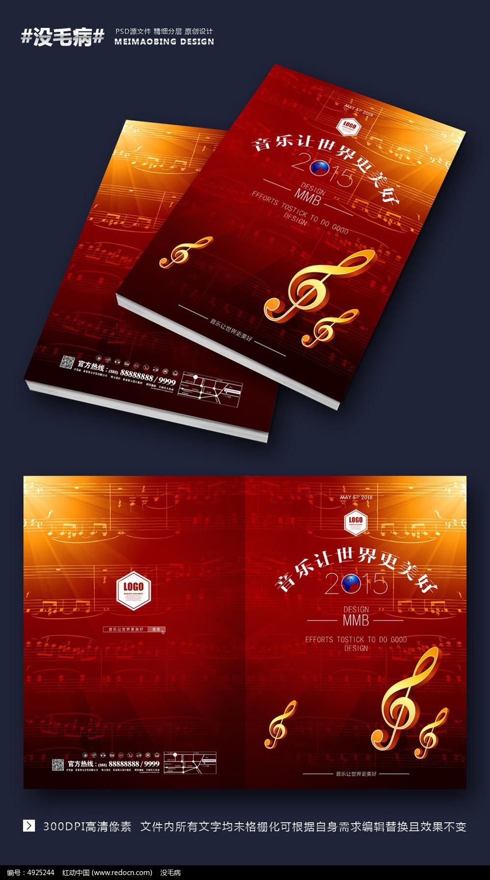 音乐画册封面设计_画册设计/书籍/菜谱图片素材