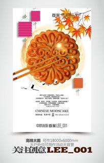 月饼创意中秋节促销海报模版