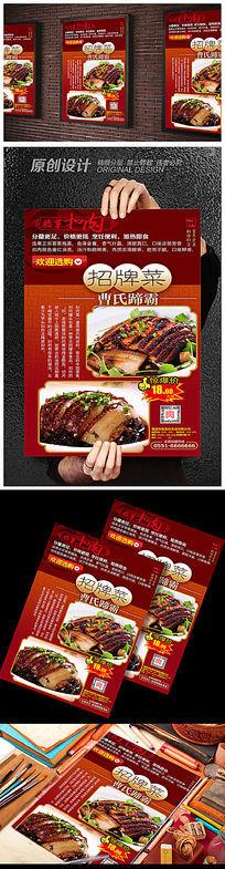 蒸扣肉梅菜扣肉特色菜海报设计