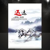 中国风企业文化形象宣传展板素材