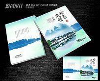 中国风书籍封面模板